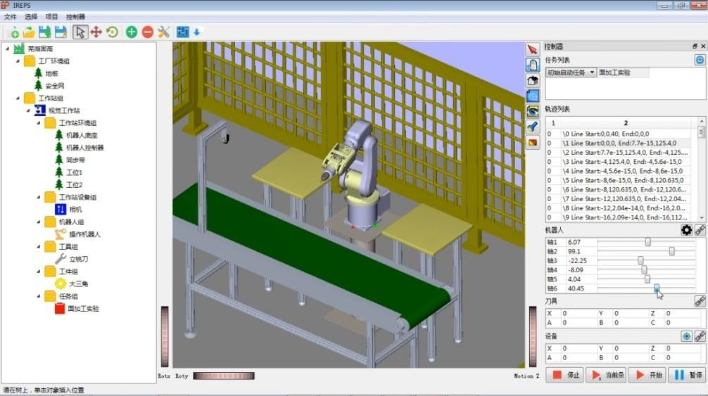 离线编程软件(GG-RobotStudio)