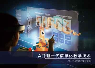 AR新一代信息化教学技术